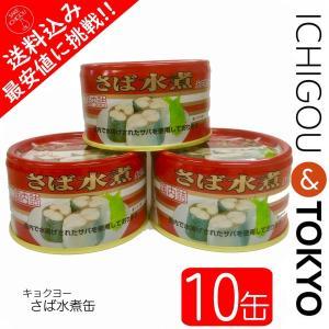 キョクヨー さば水煮缶 10個セット|ichigou-sake