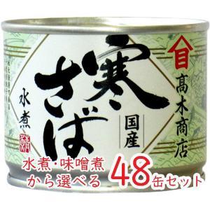 寒さば 選べる味 48缶セット 水煮 味噌煮 缶詰 190g|ichigou-sake