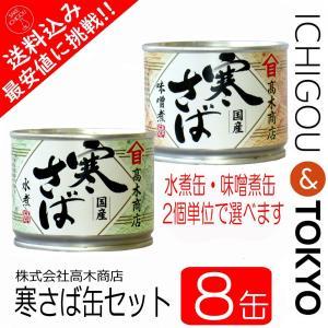 お中元 寒さば 選べる味 8缶セット さば缶 サバ缶 鯖缶 水煮 味噌煮 缶詰|ichigou-sake
