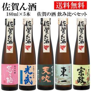 お中元 御中元 日本酒 飲み比べ 佐賀ん酒 11種類から選ん...