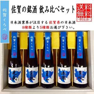 お中元 日本酒 佐賀の酒 飲み比べ 5本セット 選んで贈ろう 180ml|ichigou-sake