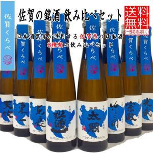 日本酒の日 日本酒 佐賀の酒 飲み比べ 8本セット 180ml|ichigou-sake