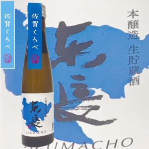 日本酒 東長 本醸造 生貯蔵酒 180ml|ichigou-sake