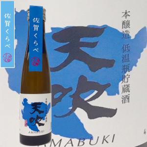 日本酒 天吹 本醸造 低温瓶貯蔵酒 180ml|ichigou-sake