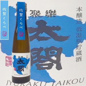 日本酒 聚楽太閤 本醸造 低温瓶貯蔵酒 180ml|ichigou-sake