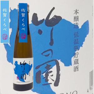 日本酒 竹の園 本醸造 低温瓶貯蔵酒 180ml|ichigou-sake