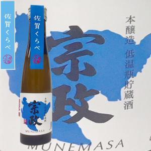 日本酒 宗政 本醸造 低温瓶貯蔵酒 180ml|ichigou-sake