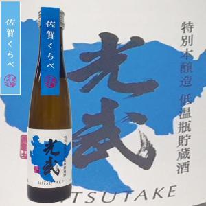 日本酒 光武 特別本醸造 低温瓶貯蔵酒 180ml|ichigou-sake