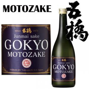 日本酒 五橋 MOTOZAKE 純米 酒井酒造 720ml|ichigou-sake