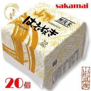 はえぬき 山形県産 キューブ米 無洗米 二合 300g 20個セット 送料無料 ichigou-sake
