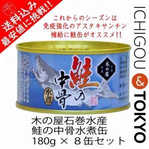金華ぎん中骨 180g 8個セット 水煮 鮭の中骨 国産|ichigou-sake