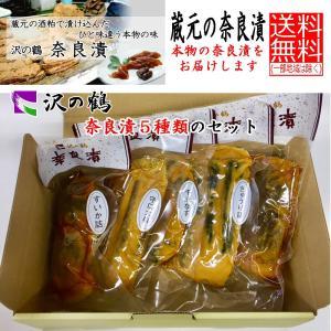 日本酒の日 酒蔵の奈良漬 豪華5点セット|ichigou-sake