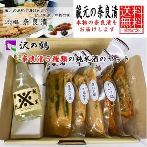 酒蔵の奈良漬 日本酒付き 豪華5点セット|ichigou-sake
