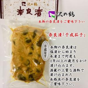 酒蔵の奈良漬 千成茄子 GNK|ichigou-sake