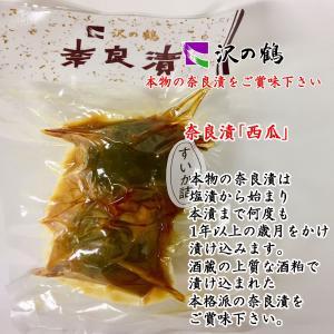 酒蔵の奈良漬 西瓜 GNS|ichigou-sake