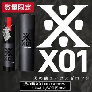 沢の鶴 X01 エックスゼロワン 純米大吟醸 180ml|ichigou-sake