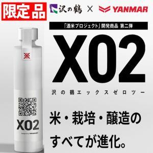 日本酒 沢の鶴 X02 エックスゼロツー 純米大吟醸 180ml|ichigou-sake