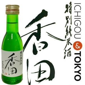 日本酒 純米 白嶺 特別純米 香田 180ml|ichigou-sake