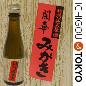 日本酒 純米 特別純米酒(原酒) みがき 180ml ichigou-sake