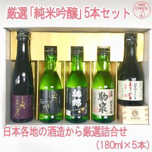 日本酒の日 日本酒 飲み比べ 厳選「純米吟醸」5本セット|ichigou-sake