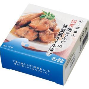 国産 真ふぐ 焼きふぐの燻製風オイル漬け 缶詰 80g|ichigou-sake