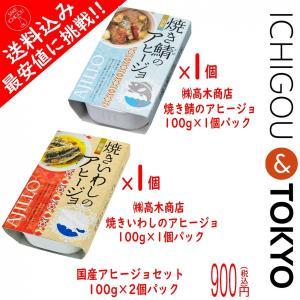送料込 最安値 鯖缶 いわし缶 2個セット 缶詰 アヒージョ|ichigou-sake