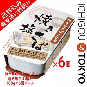 焼き塩さば 100g 6個セット 缶詰|ichigou-sake