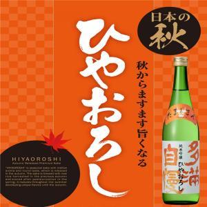 多満自慢 純米吟醸原酒 ひやおろし 日本酒 東京都 石川酒造 720ml|ichigou-sake