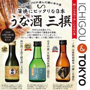 鰻に合う日本酒 うな酒三撰 2018 土用の丑の日 日本酒 180ml 鰻 うなぎ|ichigou-sake