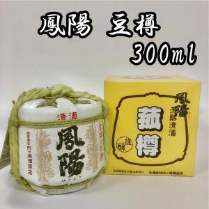日本酒 鳳陽 ミニ樽 豆樽 菰樽 300ml|ichigou-sake