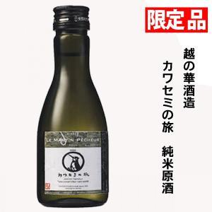 日本酒 越の華酒造 カワセミの旅 純米原酒|ichigou-sake