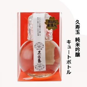 日本酒 久寿玉 純米吟醸キュートボトル|ichigou-sake