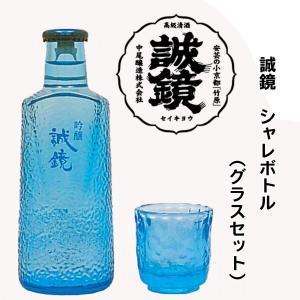 日本酒 誠鏡 シャレボトル グラス付き|ichigou-sake