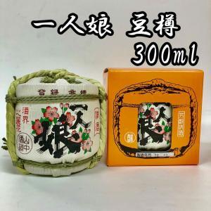 日本酒 一人娘 ミニ樽 豆樽 菰樽 300ml|ichigou-sake