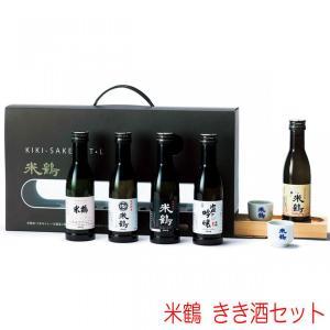 日本酒 米鶴 きき酒セットL|ichigou-sake
