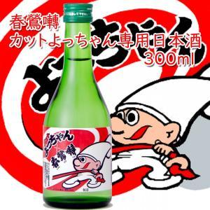 春鶯囀 カットよっちゃん専用日本酒 300ml コラボ 駄菓子|ichigou-sake