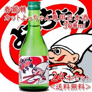 送料無料 春鶯囀 カットよっちゃん専用日本酒 300ml 24本 コラボ 駄菓子|ichigou-sake