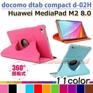 【タッチペン・専用フィルム2枚付】docomo dtab compact d-02H/Huawei ...