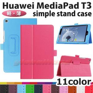 【タッチペン・専用フィルム2枚付】Huawei MediaPad T3 8 専用ケース カバー フフ...