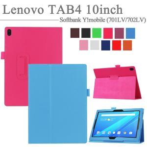 【タッチペン・専用フィルム2枚付】Lenovo Tab 4 専用ケース ソフトバンク701LV ワイモバイル702LV 専用ケース レノボタブ4 良質PUレザー手帳型カバー