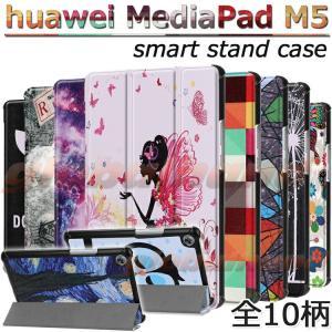 【タッチペン・専用フィルム2枚付】Huawei MediaPad M5 8.4 花柄スマートケース ...