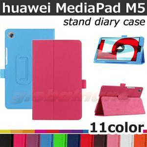 【タッチペン・専用フィルム2枚付】Huawei MediaPad M5 8.4専用ケース カバー フ...