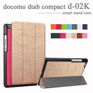 ba7642cf80 【タッチペン・専用フィルム2枚付】docomo dtab compact d-02kケース