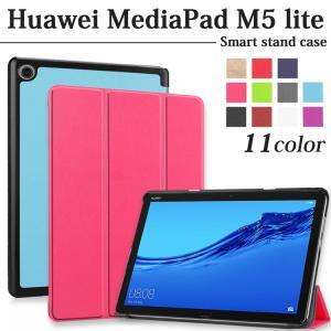 【タッチペン・専用フィルム2枚付】Huawei MediaPad M5 Lite スマートケース フ...