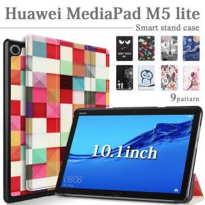 【タッチペン・専用フィルム2枚付】Huawei MediaPad M5 Lite 花柄スマートケース...