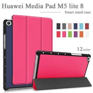 【タッチペン・専用フィルム2枚付】Huawei MediaPad M5 lite 8 スマートケース...