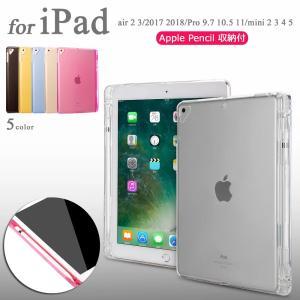 ペンシール収納可能 iPad 2018/2017 第6 第5世代 iPad Air3 9.7 第3世...