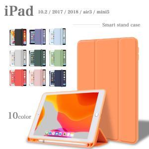 タッチペン・専用フィルム2枚付  iPad ケース 10.2 第7世代 2018 2017 第6 第...