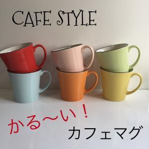 1個の価格になります  カラフルな色合いが見ているだけで可愛いマグカップです オシャレな見た目だけで...