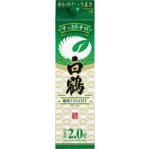 【白鶴酒造】白鶴 酒パック すっきり辛口 2000ml【12個まで1個口配送可能】|ichiishop